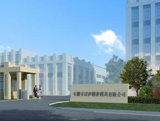 安诺伊精密模具有限公司(上海机械网战略合作单位 长三角机械加工产业链联盟发起单位)