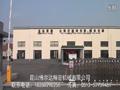 昆山博尔达机械有限公司 (979播放)