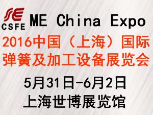 2016中国(上海)国际弹簧及加工设备展览会