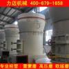 400目雷蒙磨粉机 细磨机