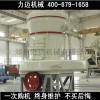 MTW175|MTW138欧版磨粉机|欧式磨粉机