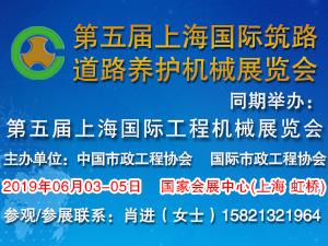 2019第五届上海国际筑路、道路养护机械展览会