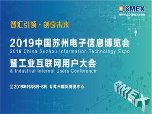 中国苏州电子信息博览会